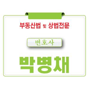 박병채 변호사