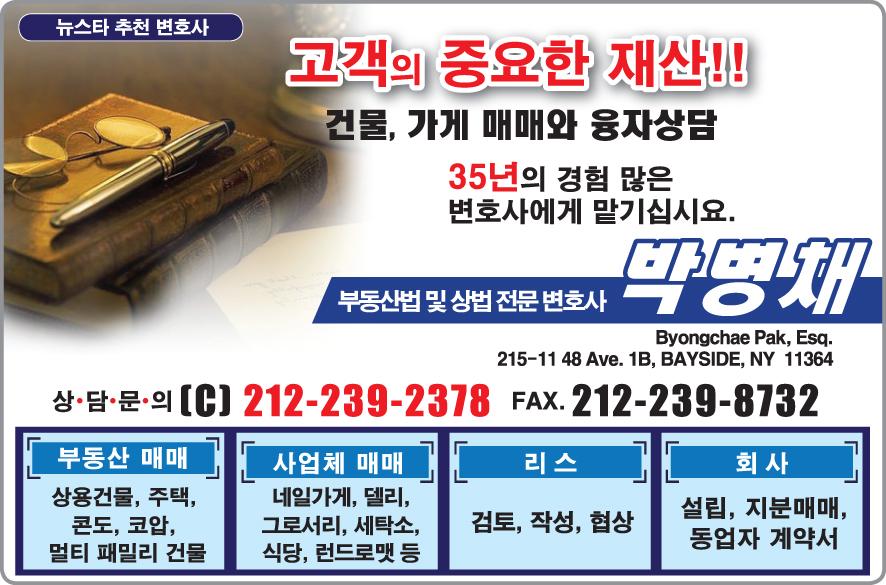 박세윤변호사