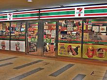 220px-7_Eleven_Singapore